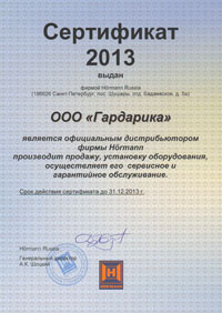 Сертификат дистрибьютора Hormann 2013