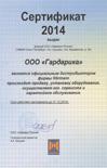 Сертификат дистрибьютора Hormann 2014